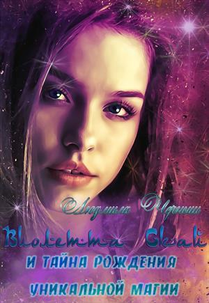 Виолетта Скай и тайна рождения уникальной магии