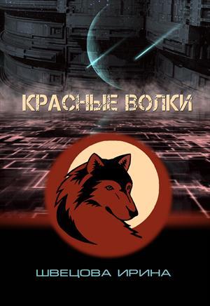 """""""Красные Волки"""""""