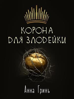 Корона для злодейки (можно читать онлайн или скачать на ПМ)