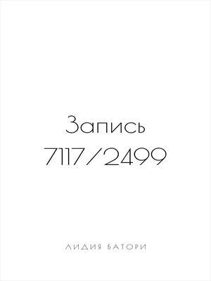 Запись 7117/2499