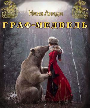Граф-медведь