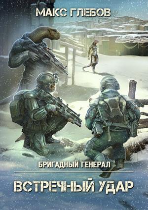 Бригадный генерал - 4. Встречный удар