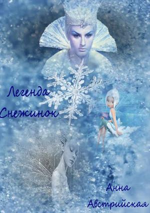 Легенда снежинок