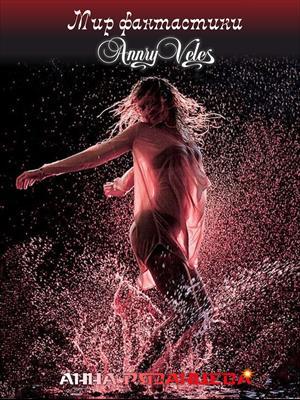 Мир фантастики AnnRy Veles – сборник историй и рассказов