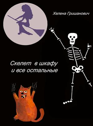 Скелет в шкафу и все остальные
