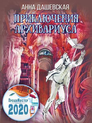 Приключения архивариуса