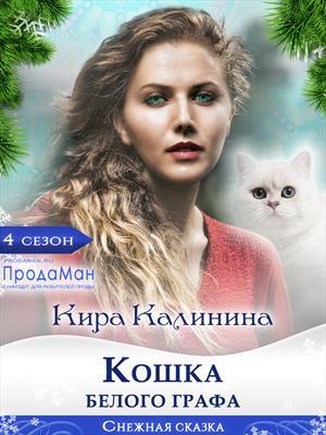 Кошка Белого Графа