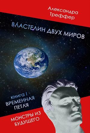 Властелин двух миров. Фантастический роман-дилогия. Книга 1