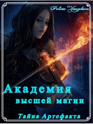 Академия высшей магии. Тайна артефакта