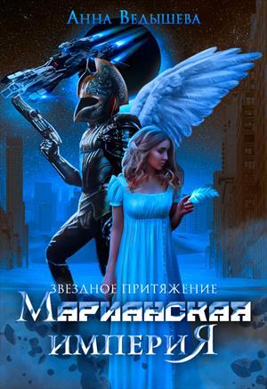 Звездное притяжение. Империя Марина