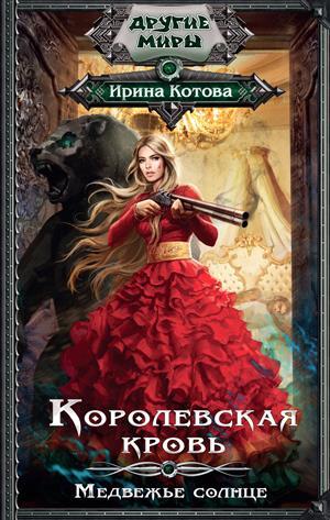 Королевская кровь-5. Медвежье солнце