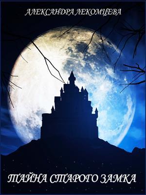 Тайна старого замка