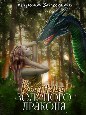 Всадница Зеленого дракона. Часть 2