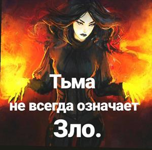 Тьма не всегда означает зло