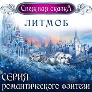 Серия «Снежная сказка»