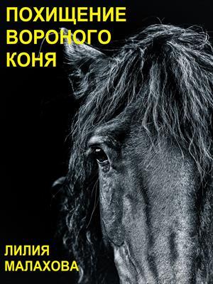 Похищение вороного коня