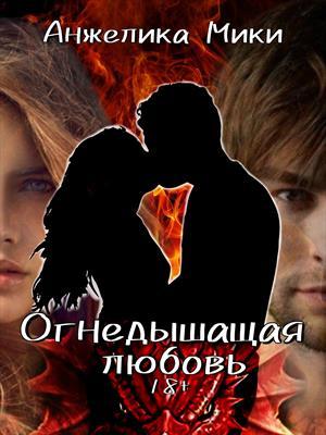 Огнедышащая любовь
