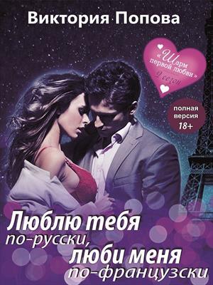 Люблю тебя по-русски, люби меня по-французски