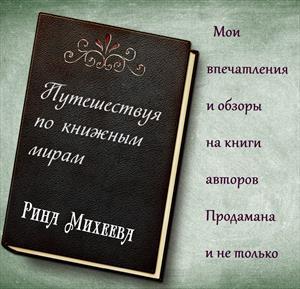 Путешествуя по книжным мирам. Обзоры книг авторов Продамана и не только