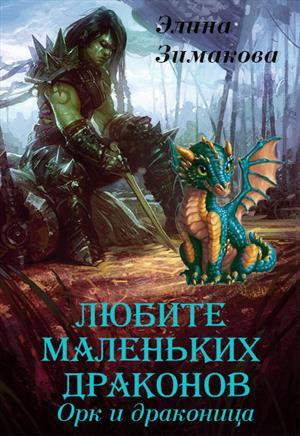 Любите маленьких драконов. Орк и драконица