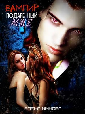 Вампир, подаренный мне