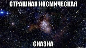 Страшная космическая сказка