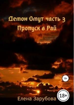 Демон Омут. Часть 3. Пропуск в Рай