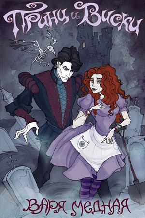 Принц и Виски
