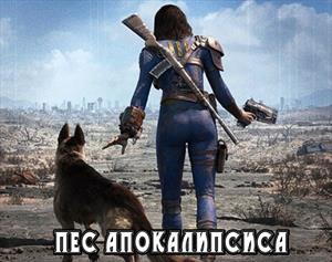 Пес Апокалипсиса