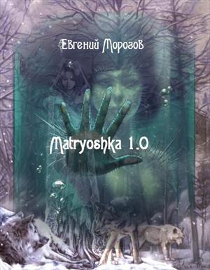 Матрёшка 1.0