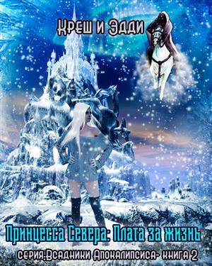 Принцесса Севера: Плата за жизнь