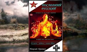 Последний русский