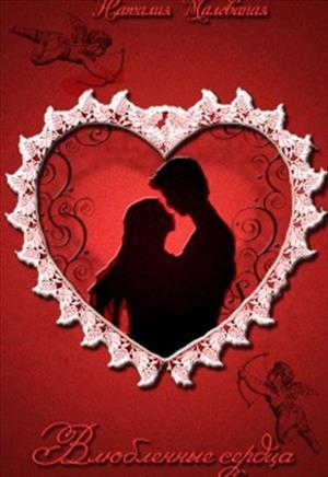 Влюбленные сердца или Купидон сказал, Купидон сделал...