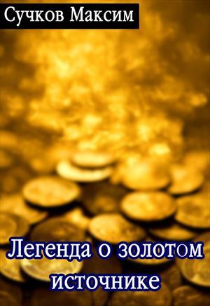 Легенда о золотом источнике