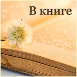 В книге