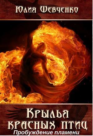 Крылья красных птиц. Книга 2. Пробуждение пламени