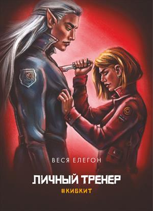 Личный тренер #ки6кит (книга 2)