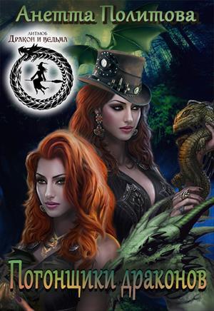 Погонщики драконов