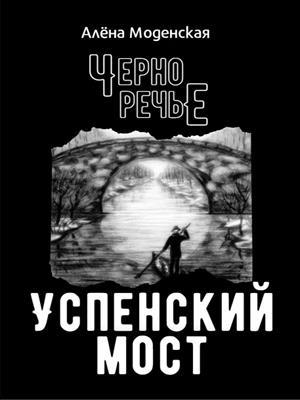 Успенский мост