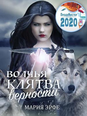 Волчья клятва верности