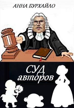 Суд авторов