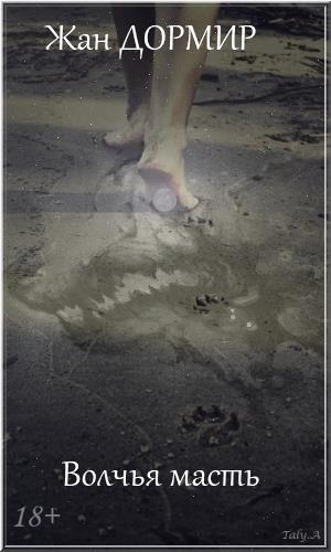 Волчья масть