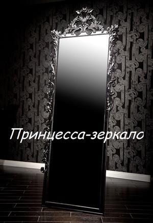 Принцесса-зеркало