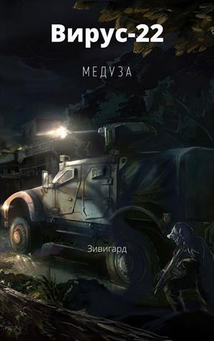 Вирус-22:Медуза