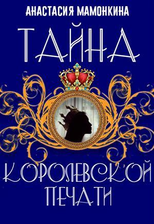Тайна королевской печати
