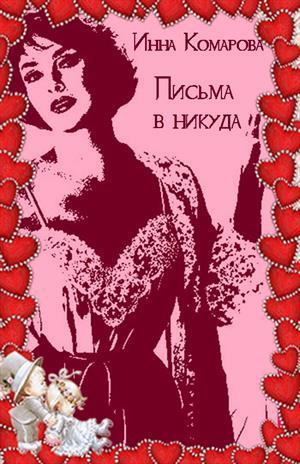 Маленькая романтическая повесть в формате новеллы - Письма в никуда
