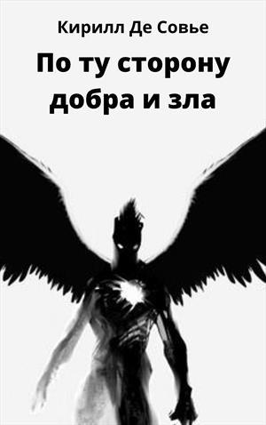 По ту сторону добра и зла