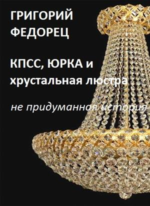 КПСС, Юрка и хрустальная люстра