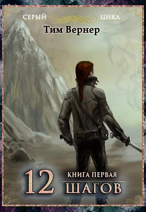 Двенадцать шагов. Книга 1