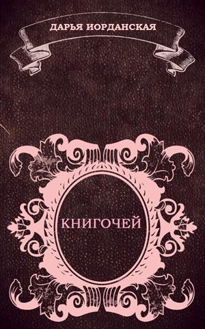Книгочей